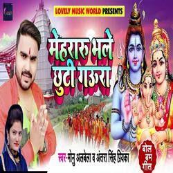 Mehararu Bhale Chhuti Gaura songs