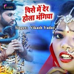 Pise Me Der Hola Bhangiya songs