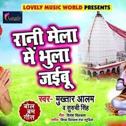 Rani Mela Me Bhula Jayibu songs