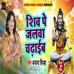 Shiv Pe Jalwa Chadaib songs