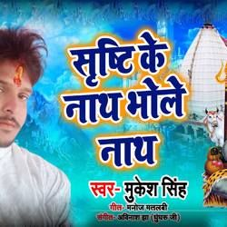 Srishti Ke Naath Bhole Nath songs