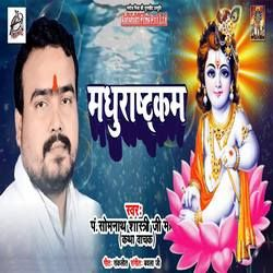 Madhurastkam songs