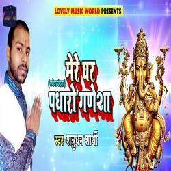 Mere Ghar Padhare Ganesha songs