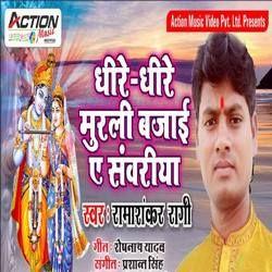 Dhere Dhere Murli Bajai A Sawariya songs
