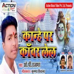 Kanhe Par Kanwar Lel songs