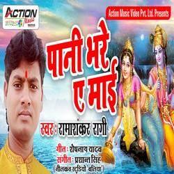 Pani Bhare A Mayi songs