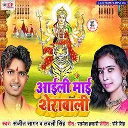 Aaili Maai Sherawali songs
