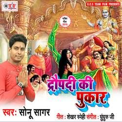 Dropati Ki Pukar songs