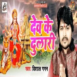 Dev Ke Dulari songs