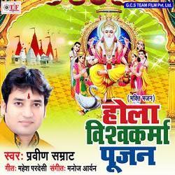Hola Vishwakarma Pujan songs