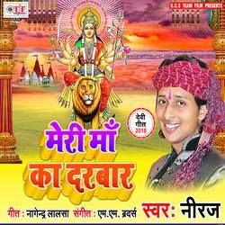 Meri Maa Ka Darbar songs