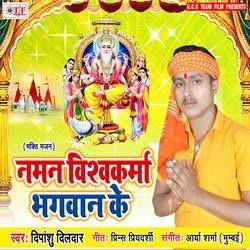 Naman Vishwakarma Bhagawan Ke songs