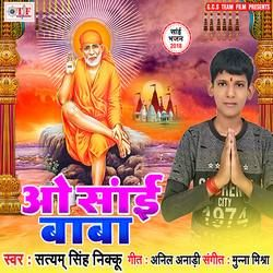 O Sai Baba songs