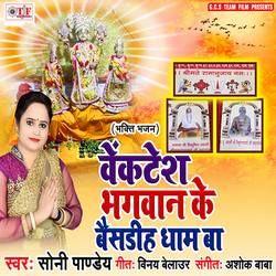 Venkatesh Bhagwan Ke Basdih Dham Ba songs