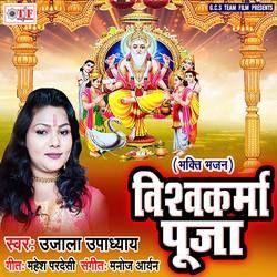 Vishwakarma Puja songs