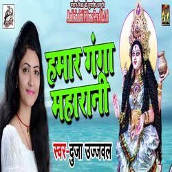 Hamaar Ganga Maharani songs