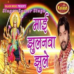 Mai Jhulanwa Jhuleli songs