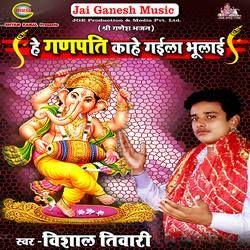 He Ganapati Kahe Gaila Bhulai songs