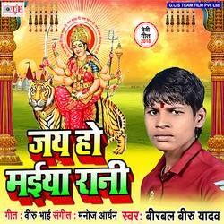 Jai Ho Maiya Rani songs