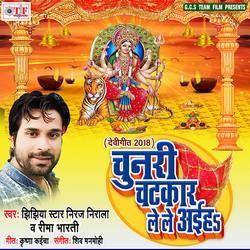 Chunari Chatakar Lele Aaiha songs