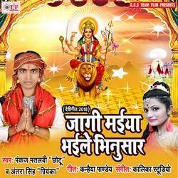Jagi Maiya Bhaile Bhinusar songs