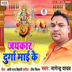 Jaikar Durga Mai Ke songs