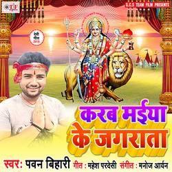 Karab Maiya Ke Jagrata songs