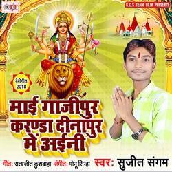 Mai Ghazipur Karanda Dinapur Me Aaini songs