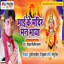 Mai Ke Mandir Man Bhaya songs