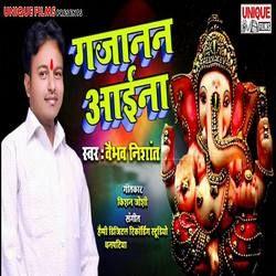 Gajanan Aayina songs