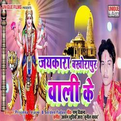 Jaikara Bakhorapur Wali Ke songs