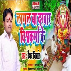 Lagal Ba Darbar Vishwakarma Ke songs