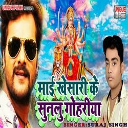 Maai Khesari Ke Sunalu Gohariya songs