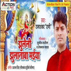 Jhuleli Jhulanwa Maiya songs