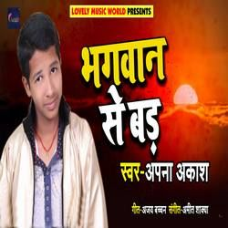 Bhagwan Se Bad songs