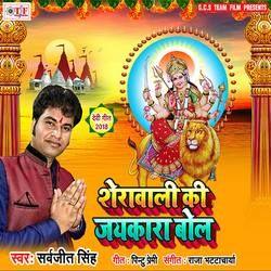 Sherawali Ki Jaikara Bol songs