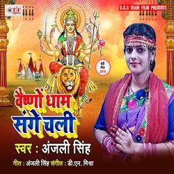 Vaishno Dham Sange Chali songs