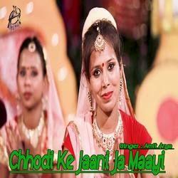 Listen to Chhodi Ke Jaani Ja Maayi songs from Chhodi Ke Jaani Ja Maayi