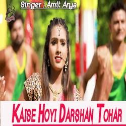 Kaise Hoyi Darshan Tohar songs