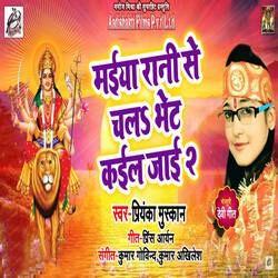 Maiya Rani Se Chal Bhet Kail Jayi 2 songs