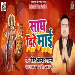 Sath Dihe Maayi songs