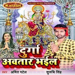 Durga Awatar Bhail songs