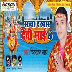 Sachha Darbar Devi Maai  Ke songs