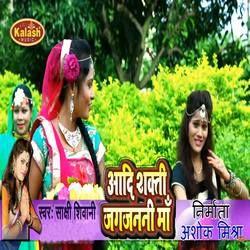 Aadi Shakti Jagjanani Maa songs