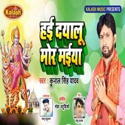 Hai Dayalu Mor Maiya songs