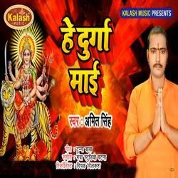 Hey Durga Maayi songs