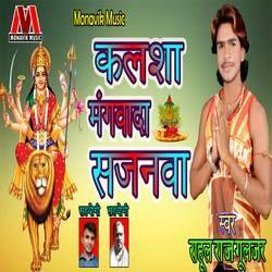 Kalsa Mangwada Sajanwa songs