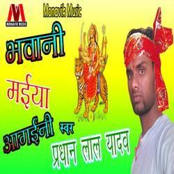 Bhawani Maiya Aagayini songs