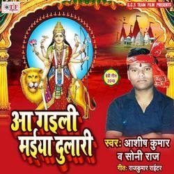Aa Gaili Maiya Dulari songs