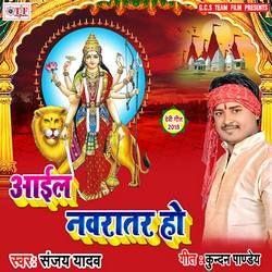 Aail Navratar Ho songs